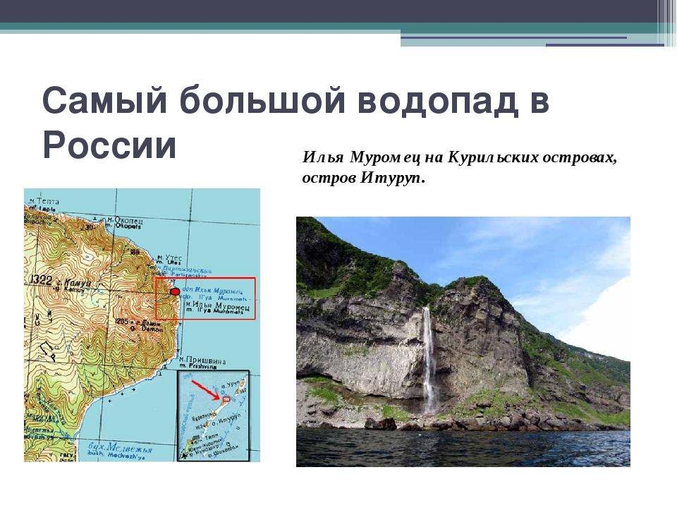 Самый большой водопад в России Илья Муромец на Курильских островах, остров Ит...