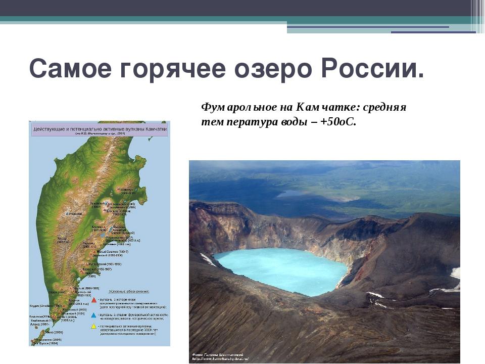 Самое горячее озеро России. Фумарольное на Камчатке: средняя температура воды...