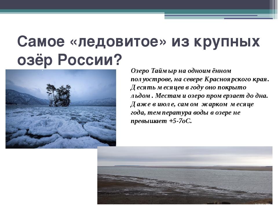 Самое «ледовитое» из крупных озёр России? Озеро Таймыр на одноимённом полуост...