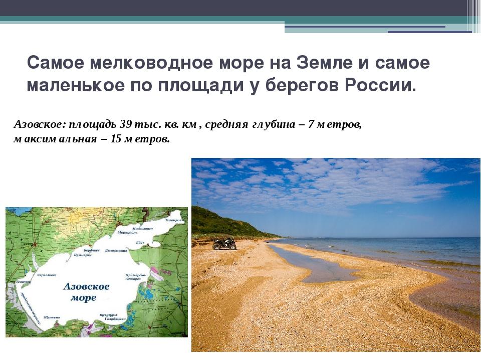Самое мелководное море на Земле и самое маленькое по площади у берегов России...