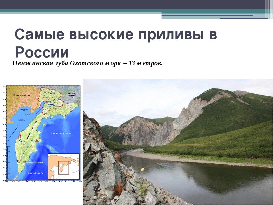 Самые высокие приливы в России Пенжинская губа Охотского моря – 13 метров.