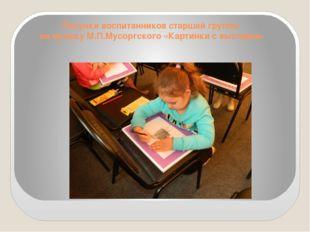 Рисунки воспитанников старшей группы на музыку М.П.Мусоргского «Картинки с вы