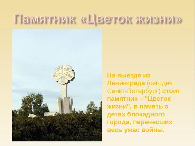 """На выезде из Ленинграда (сегодня Санкт-Петербург) стоит памятник – """"Цветок жи..."""