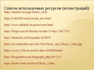 Список используемых ресурсов (иллюстраций): http://znamus.ru/page/marie_curie