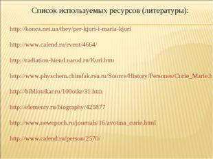 Список используемых ресурсов (литературы): http://konca.net.ua/they/per-kjuri