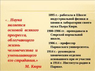 «…Наука является основой всякого прогресса, облегчающего жизнь человечества