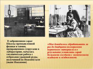 В заброшенном сарае Школы промышленной физики и химии, превращенном супругам
