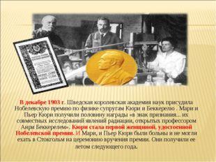 В декабре 1903 г. Шведская королевская академия наук присудила Нобелевскую пр