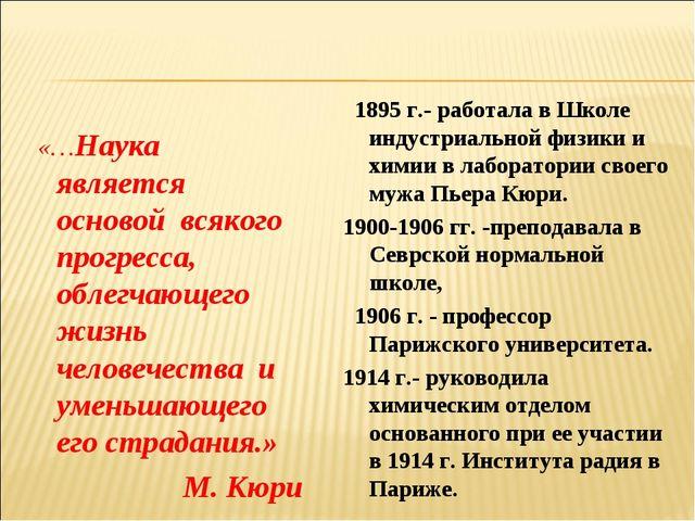 «…Наука является основой всякого прогресса, облегчающего жизнь человечества...