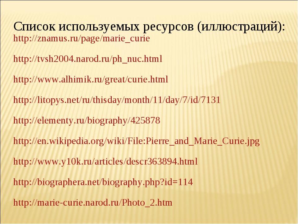 Список используемых ресурсов (иллюстраций): http://znamus.ru/page/marie_curie...