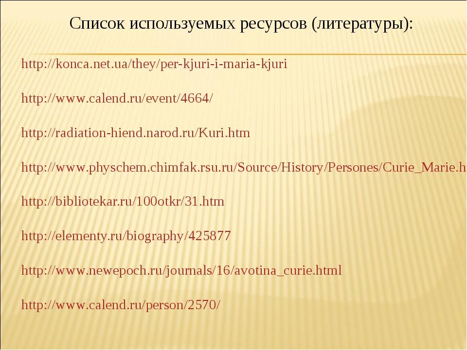Список используемых ресурсов (литературы): http://konca.net.ua/they/per-kjuri...