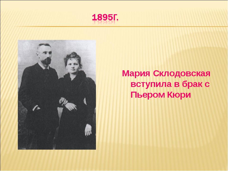 Мария Склодовская вступила в брак с Пьером Кюри