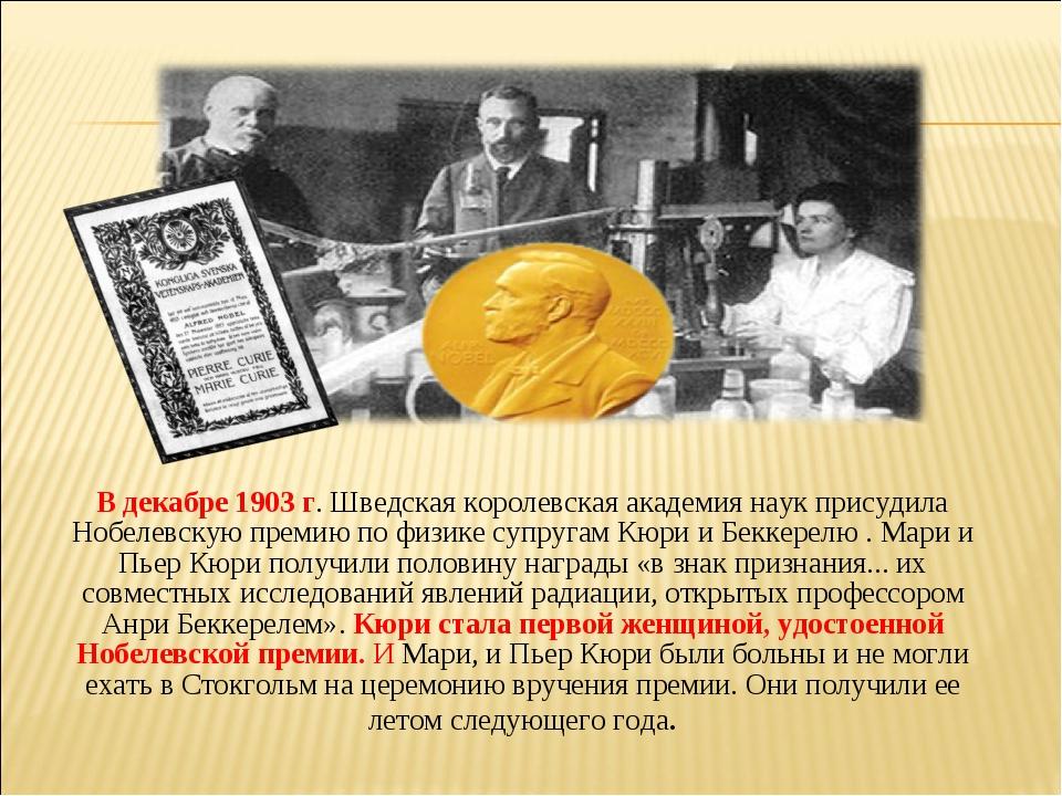 В декабре 1903 г. Шведская королевская академия наук присудила Нобелевскую пр...