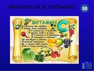 СОЛНЦЕ,ВОЗДУХ И ВОДА 30 Категория Ваш ответ Автор презентации Мартынова Ю.В.,