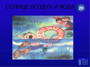 СПОРТ и ФИЗКУЛЬТУРА 20 Категория Ваш ответ