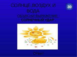 СПОРТ и ФИЗКУЛЬТУРА 30 Категория Ваш ответ