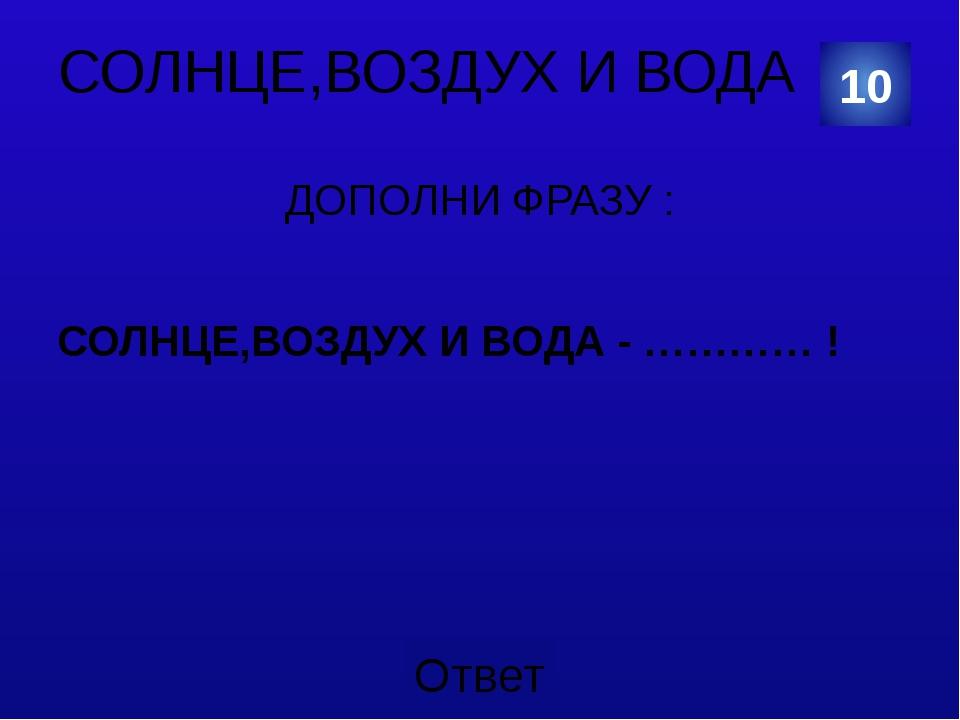СОЛНЦЕ,ВОЗДУХ И ВОДА 50 Категория Ваш ответ Автор презентации Мартынова Ю.В.,...