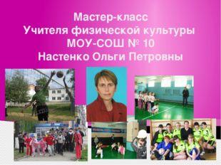 Мастер-класс Учителя физической культуры МОУ-СОШ № 10 Настенко Ольги Петровны