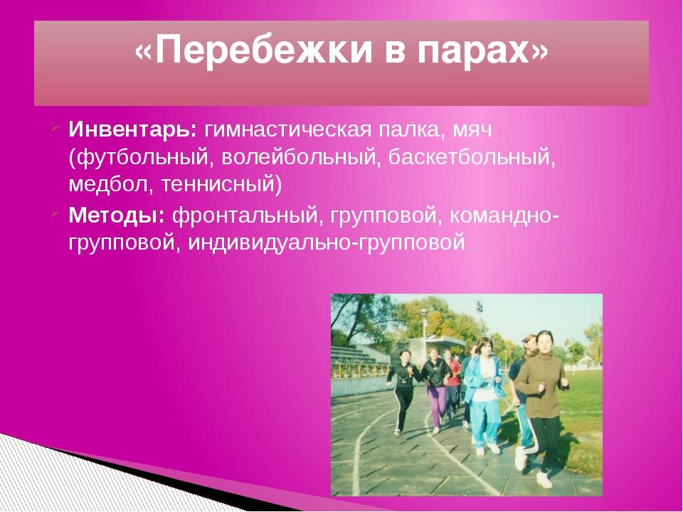 Инвентарь: гимнастическая палка, мяч (футбольный, волейбольный, баскетбольный...