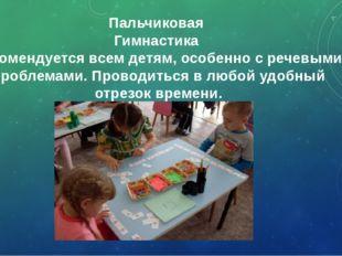 Пальчиковая Гимнастика рекомендуется всем детям, особенно с речевыми проблема