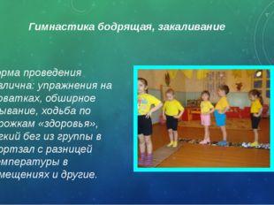Гимнастика бодрящая, закаливание форма проведения различна: упражнения на кро