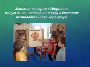 Занятия из серии «Здоровье» могут быть включены в НОД к качестве познавательн