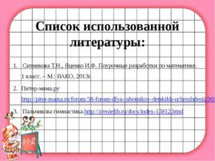 Список использованной литературы: Ситникова Т.Н., Яценко И.Ф. Поурочные разра