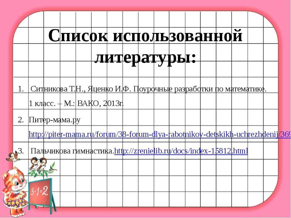 Список использованной литературы: Ситникова Т.Н., Яценко И.Ф. Поурочные разра...