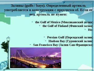 Заливы (gulfs / bays). Определенный артикль употребляется в конструкции с пре