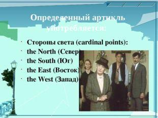 Определенный артикль употребляется: Стороны света (cardinal points): the Nort