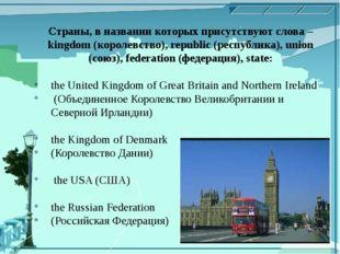 Страны, в названии которых присутствуют слова – kingdom (королевство), republ
