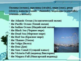 Океаны (oceans), проливы (straits), моря (seas), реки (rivers), каналы (cana