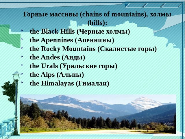 Горные массивы (chains of mountains), холмы (hills): the Black Hills (Черные...