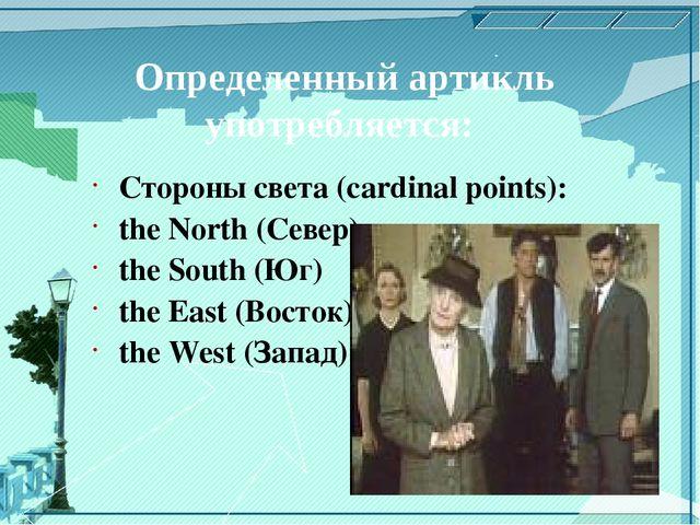 Определенный артикль употребляется: Стороны света (cardinal points): the Nort...