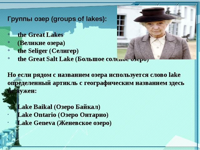 Группы озер (groups of lakes): the Great Lakes (Великие озера) the Seliger (...