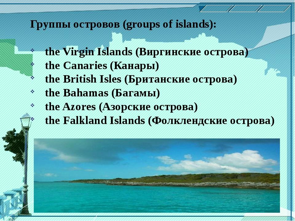 Группы островов (groups of islands): the Virgin Islands(Виргинские острова)...