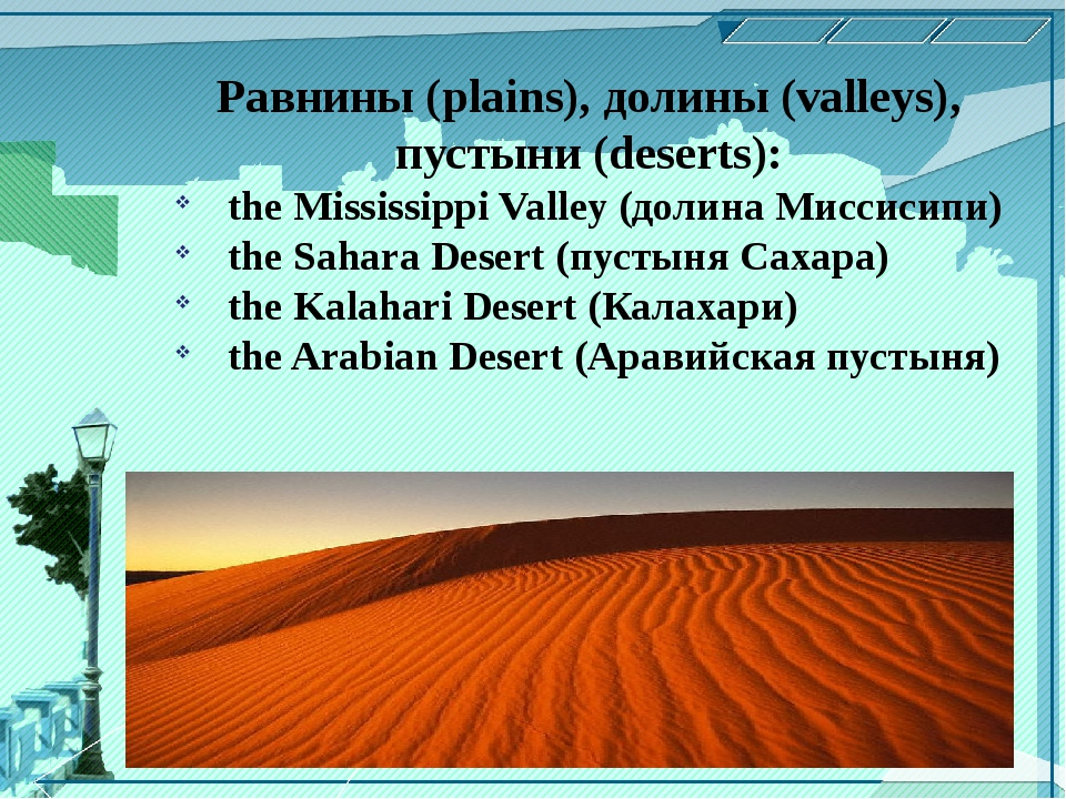 Равнины (plains), долины (valleys), пустыни (deserts): the Mississippi Valley...