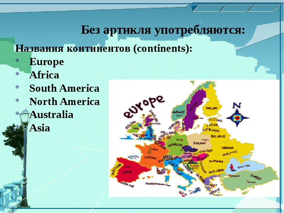 Названия континентов (continents): Europe Africa South America North America...