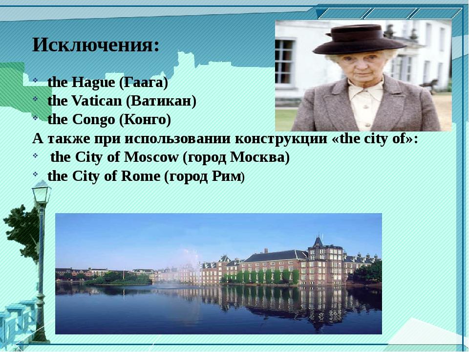 Исключения: the Hague (Гаага) the Vatican (Ватикан) the Congo (Конго) А также...