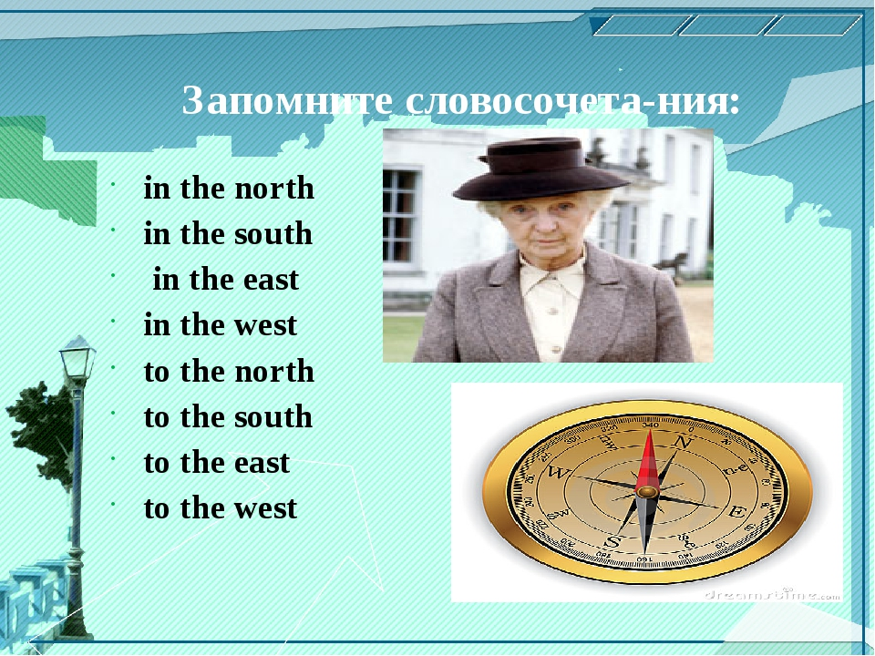 Запомните словосочета­ния: in the north in the south in the east in the west...