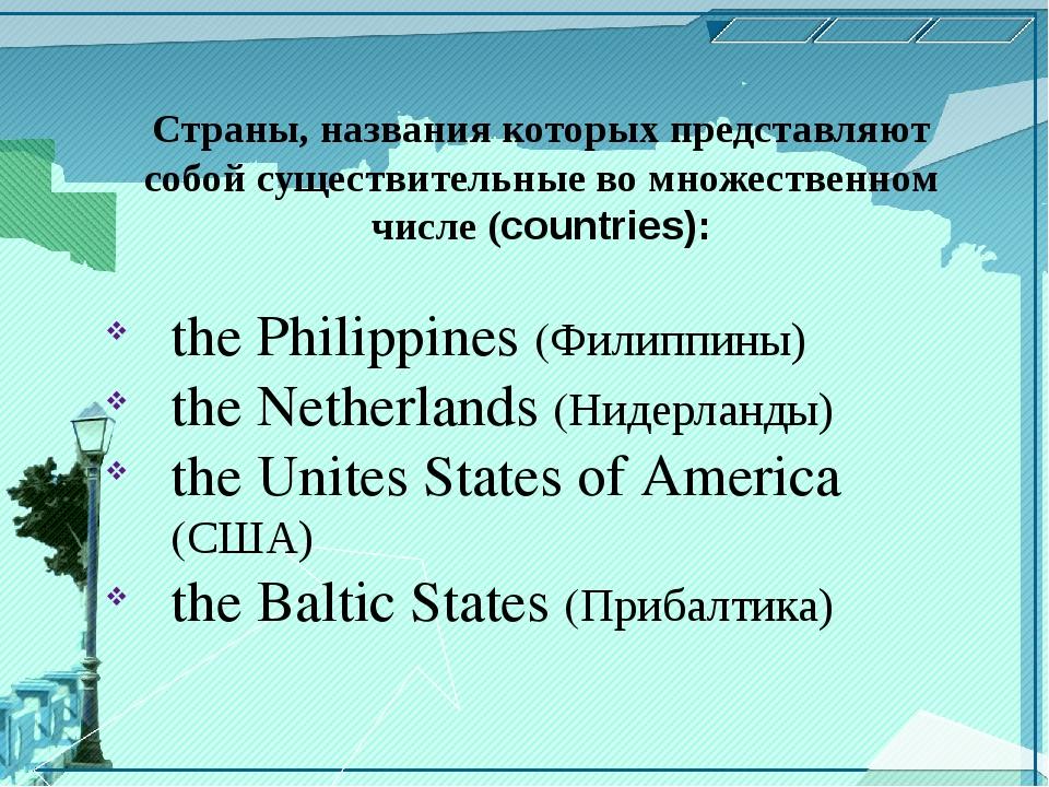 Страны, названия которых представляют собой существительные во множественном...