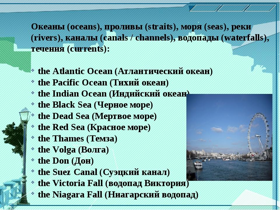 Океаны (oceans), проливы (straits), моря (seas), реки (rivers), каналы (cana...