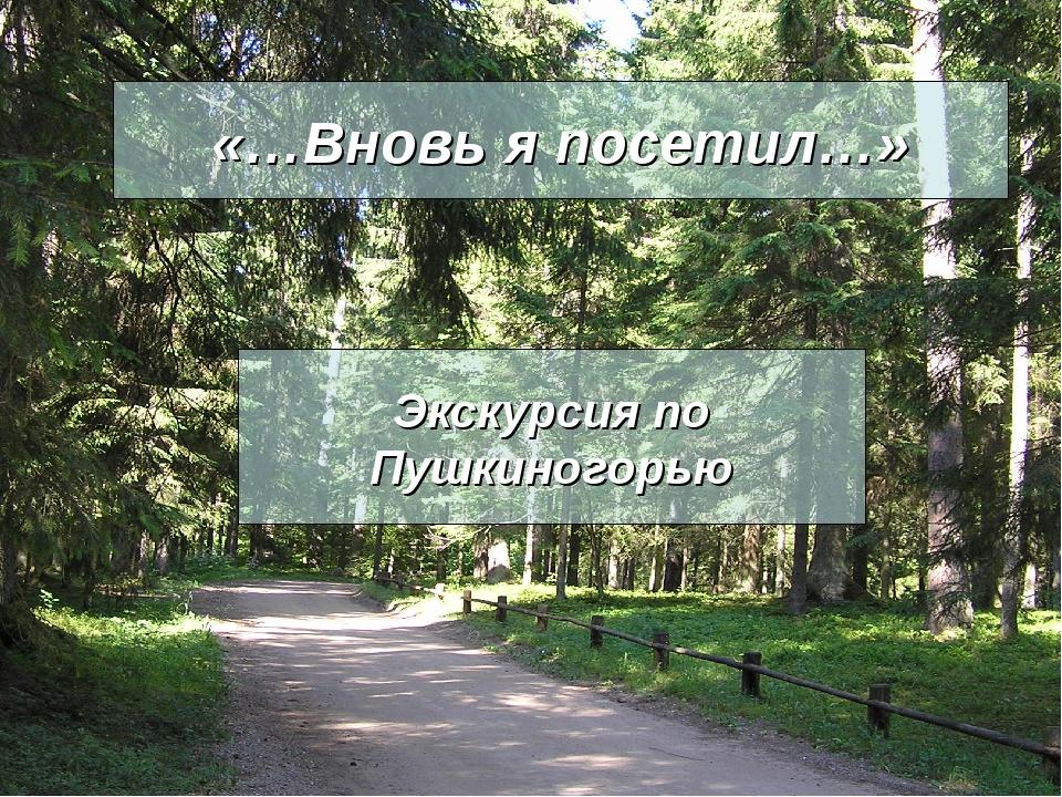 Экскурсия по Пушкиногорью «…Вновь я посетил…»