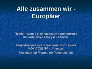 Alle zusammen wir - Europäier Презентация к внеклассному мероприятию по немец