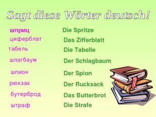 шприц циферблат табель шлагбаум шпион рюкзак бутерброд Die Spritze Das Ziffer
