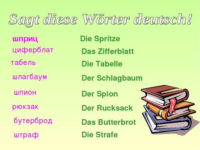 шприц циферблат табель шлагбаум шпион рюкзак бутерброд Die Spritze Das Ziffer...