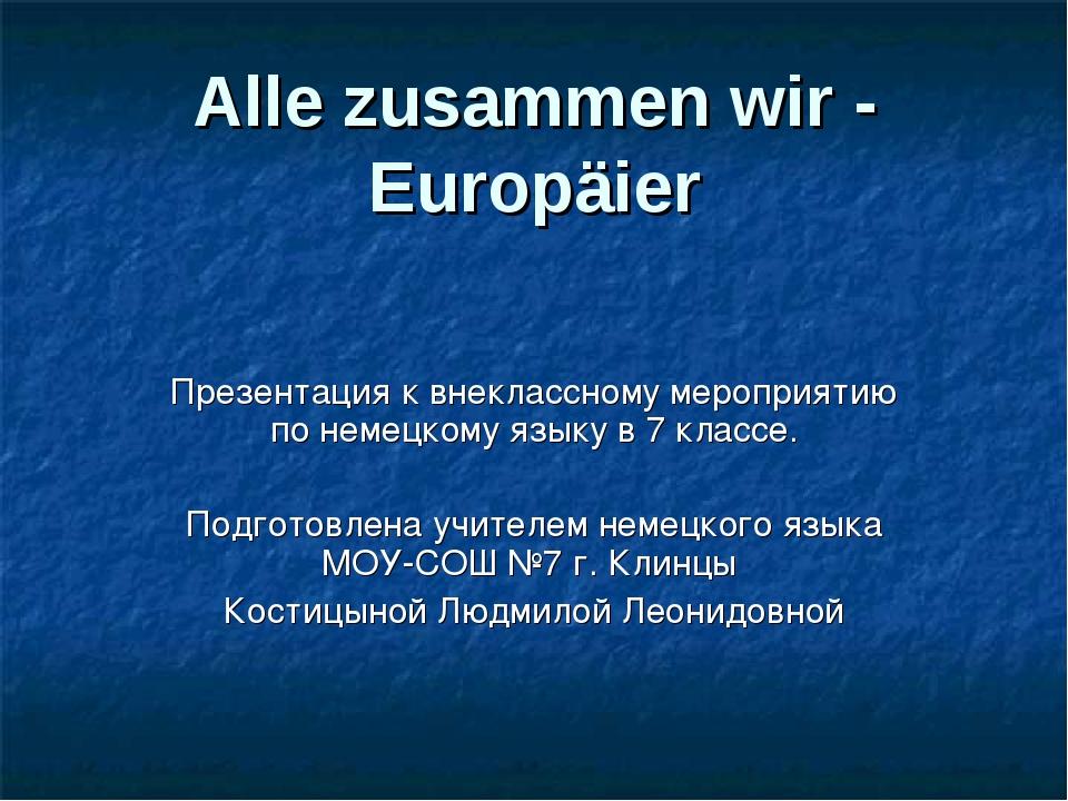 Alle zusammen wir - Europäier Презентация к внеклассному мероприятию по немец...