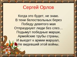 Сергей Орлов Когда это будет, не знаю. В тени белоствольных берез Победу девя