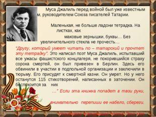 Муса Джалиль перед войной был уже известным поэтом, руководителем Союза писа