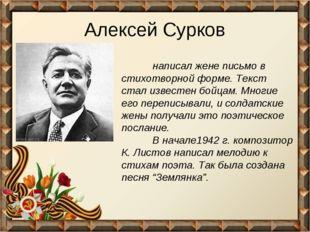 Алексей Сурков написал жене письмо в стихотворной форме. Текст стал известен